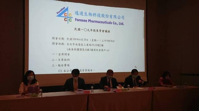逸達股東會中宣布FP-025加送新冠用藥臨床直接進入2期。 記者/黃淑惠攝影