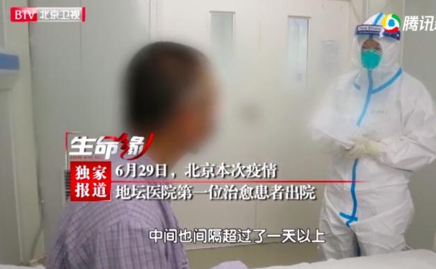 今天,第一個出院的治癒患者老何,在地壇醫院住院時,最高時體溫達到39.8℃。(北京衛視微博)