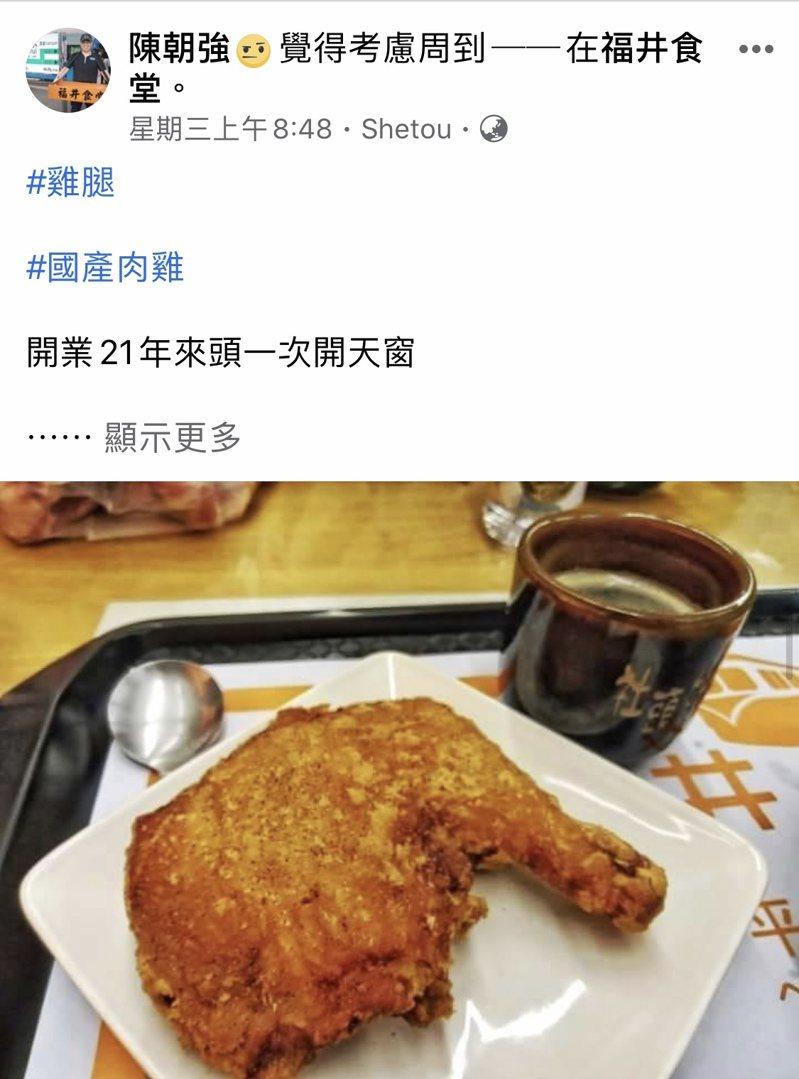最近國產雞肉價格飆漲,以雞腿便當聞名的福井食堂首度進不到國產雞腿,不僅開天窗停售一天,也大嘆成本提高。 圖/翻攝自陳朝強臉書