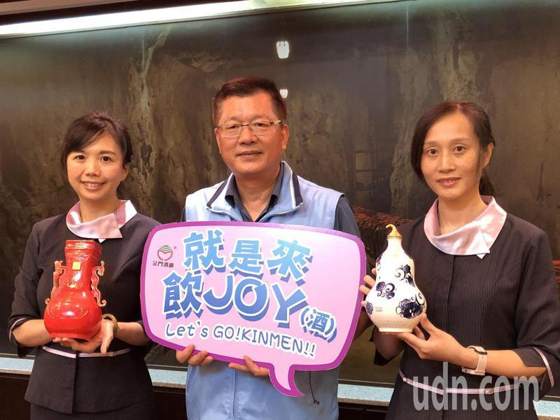金門酒廠總經理楊駕人(中)表示,從7月1日起推出一系列「就是來飲JOY(酒)」優惠活動,讓消費者可以喝好酒、藏好酒。記者蔡家蓁/攝影