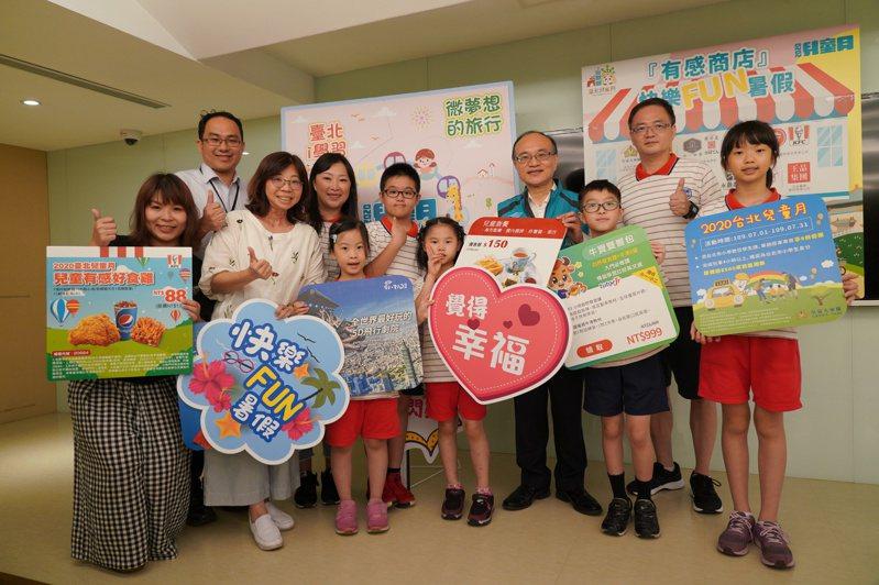 台北2020兒童月活動以「有感商店」「快樂Fun暑假」為主題,邀請北市優質店家共襄盛舉。圖/北市教育局提供