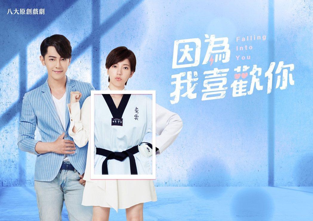 郭雪芙、汪東城合作「因為我喜歡你」。圖/八大提供