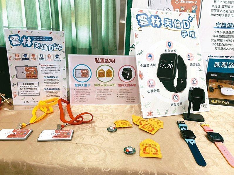 雲林縣長張麗善表示,D+卡是一種智慧感應卡,可根據不同需要,以卡片、手表或香火袋等樣式供使用者配戴。 記者陳苡葳/攝影