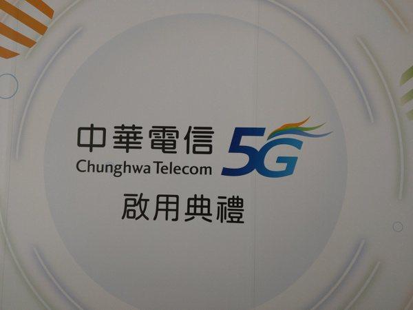 中華電信今天將舉行5G啟用典禮。記者黃晶琳/攝影