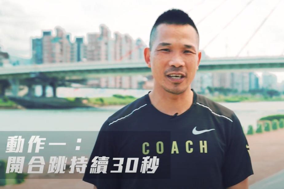 NRC 總教練吳文騫 防疫期間教你訓練三招