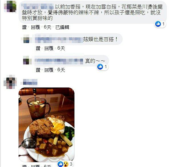 許多網友在留言串分享自己煮咖哩的秘訣。「我愛全聯-好物老實説」FB社團/提供