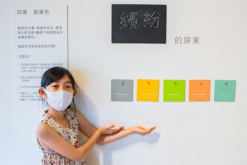 感動鼠屏東特展色彩互動牆。 學學文化創意基金會/提供