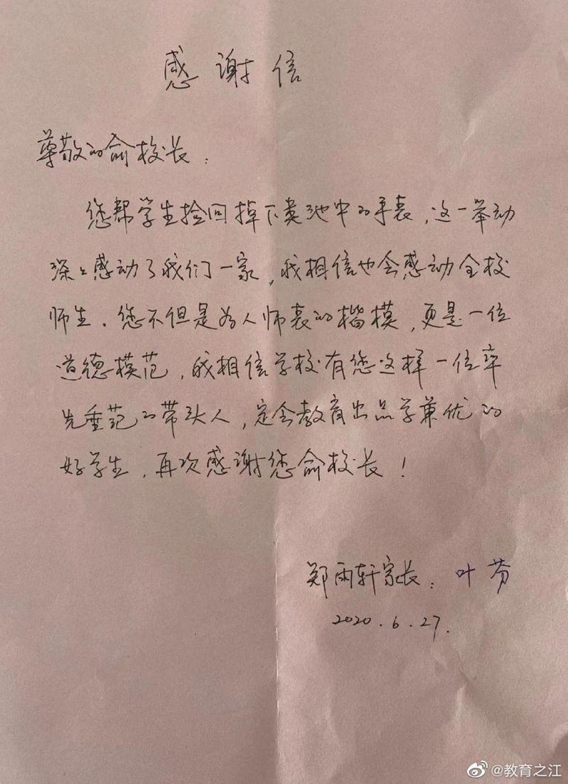 中學校長俞國棟徒手替考生挖起掉在糞坑的手錶,獲家長手寫信及錦旗致謝。圖/取自微博