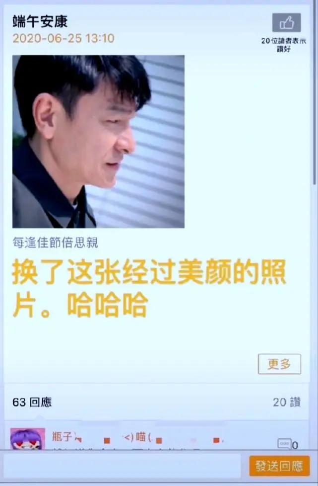 劉德華換上經過修圖後的照片。 圖/擷自鳳凰娛樂網