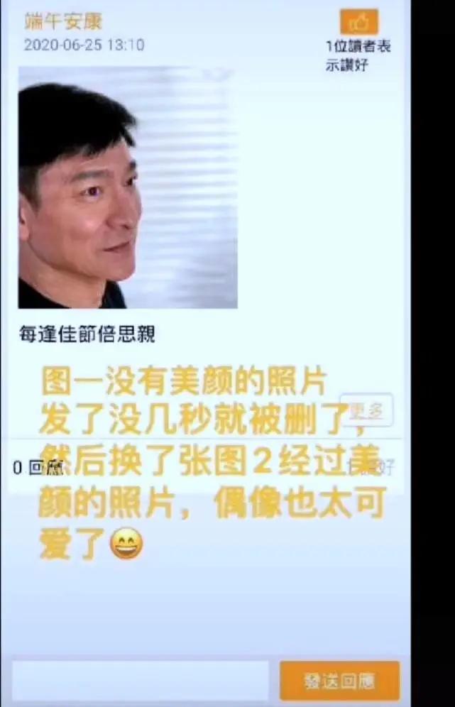 劉德華用到未修圖過的照片。 圖/擷自鳳凰娛樂網