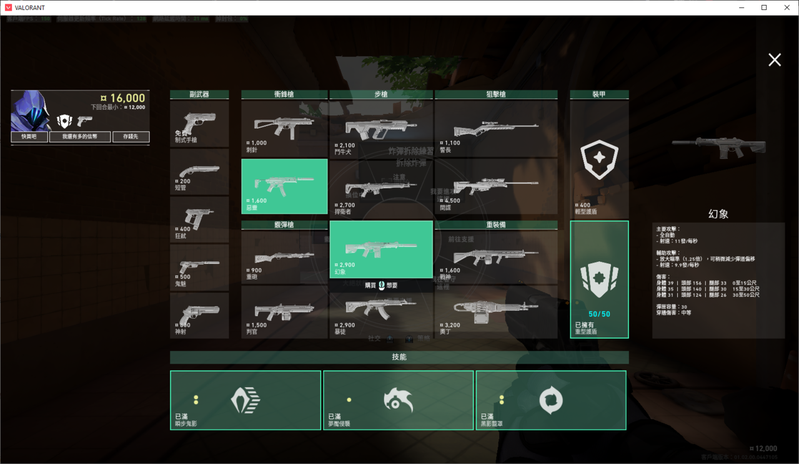 《Valorant 特戰英豪》全槍枝應用指南&團隊溝通實戰教學
