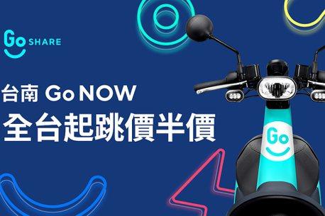 找好玩、找好吃超便利!GoShare正式進軍台南,現在更有諸多優惠
