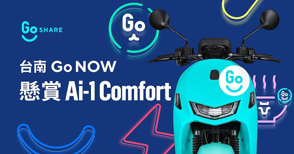 第一位捕捉到Ai-1 Comfort車款並完成有效租借的用戶,還能連續30天,每...