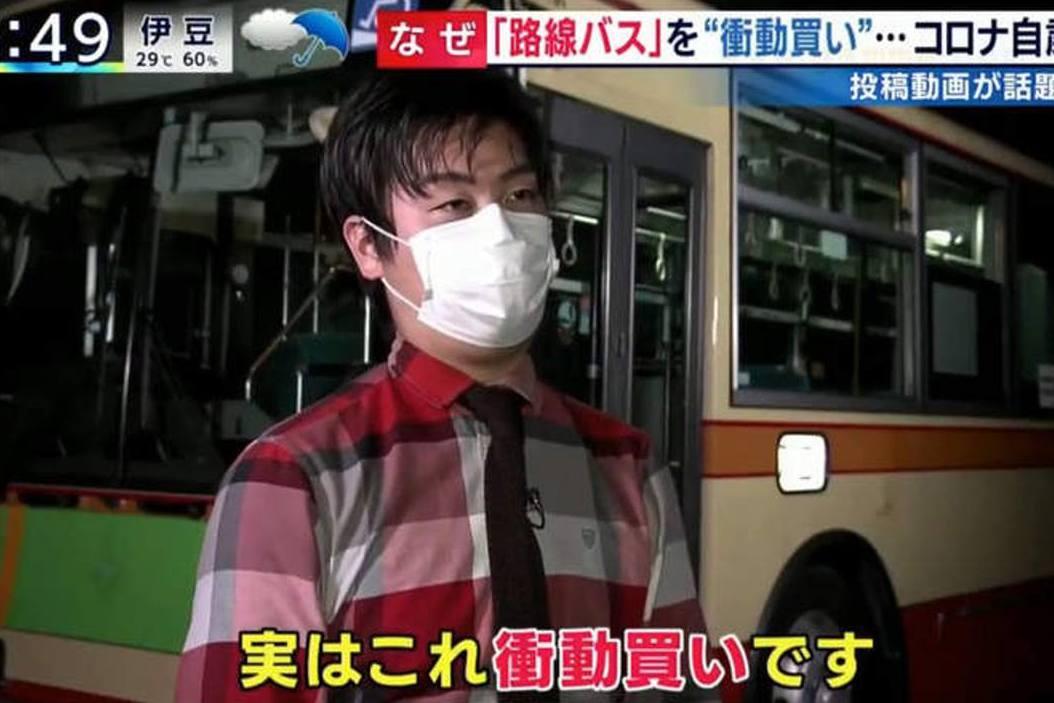 疫情下留家上網 日男一時衝動買入二手巴士:目標環遊日本