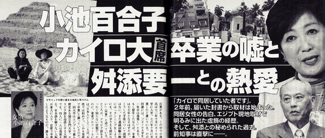 小池百合子1976年畢業於開羅大學,這個學歷後來遭到外界質疑、還一度變成今年東京...
