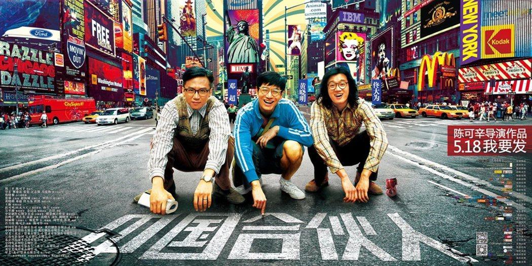 以北上的香港導演來說,陳可辛是指標性人物之一,在香港奠定基礎,並在華語世界都有享...