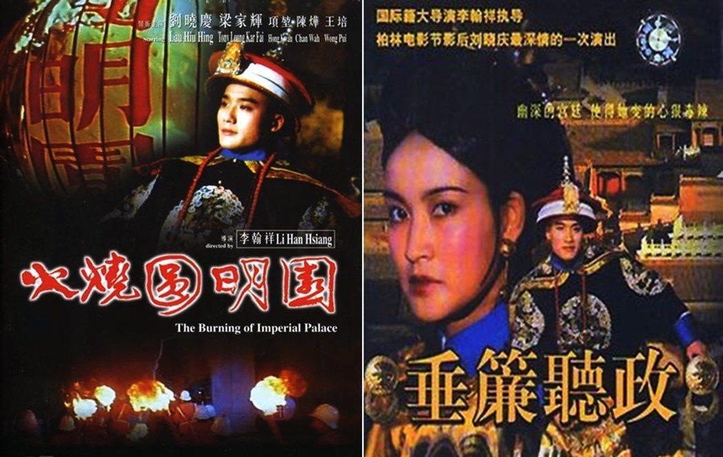 導演李翰祥的滿清電影系列:1983年的《火燒圓明園》與《垂簾聽政》,便是中港合拍...