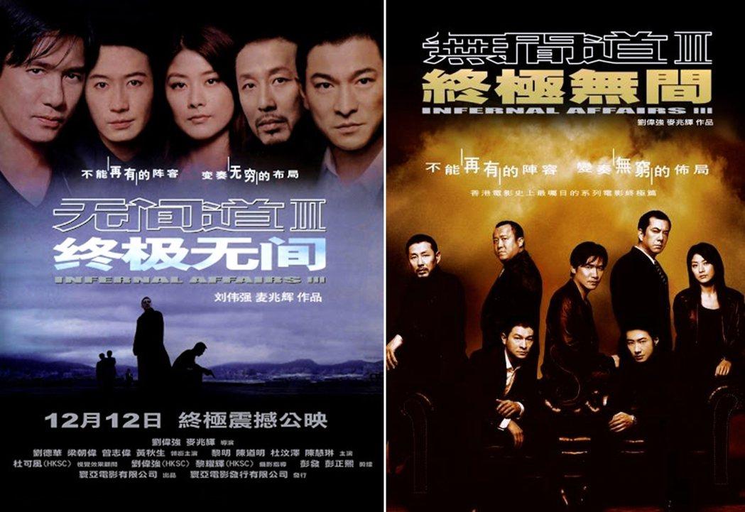 左為中國版電影海報、右為香港版。《無間道III》的香港版結局,是劉德華所飾的黑道...