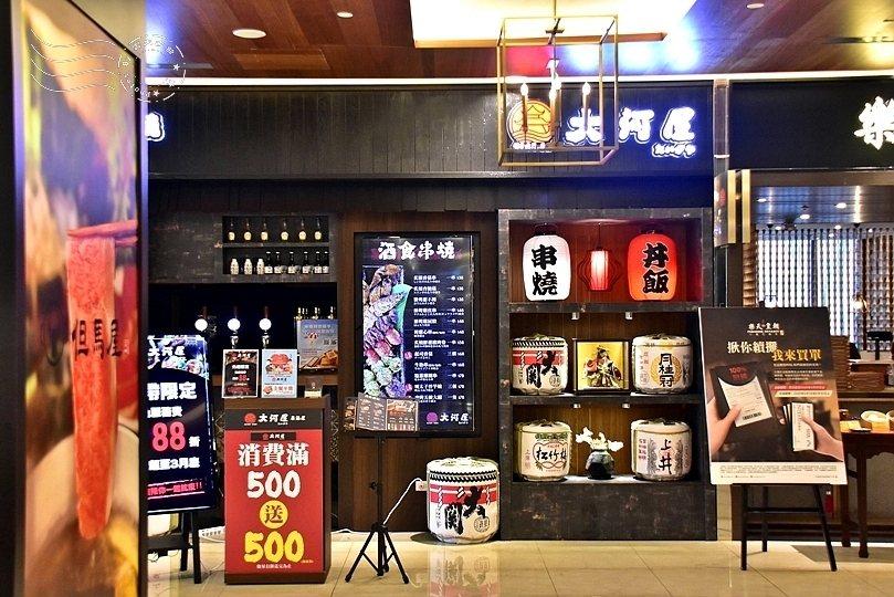 大河屋燒肉丼串燒,微風信義店