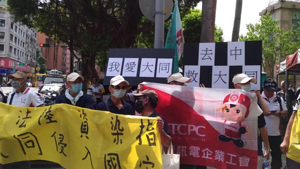 大同公司的大同工會在場外舉牌抗議市場派,訴求「去中資救大同」。記者張義宮/攝影