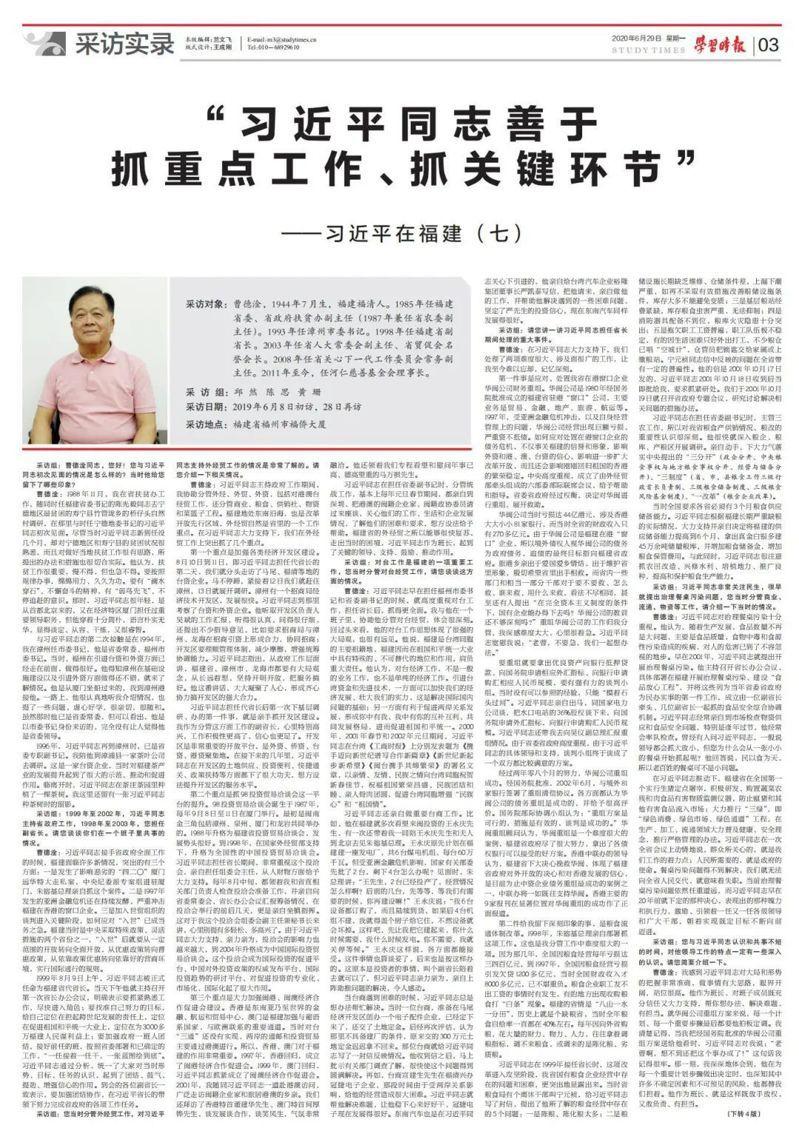 《學習時報》29日刊登福建前副省長曹德淦專訪。(取自《學習時報》)