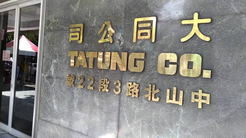證交所表示,大同6月30日開股東會當天發布重大訊息顯示,公司於今年5月間,向台北地方法院聲請確認股東權不存在之訴乙案。記者張義宮/攝影