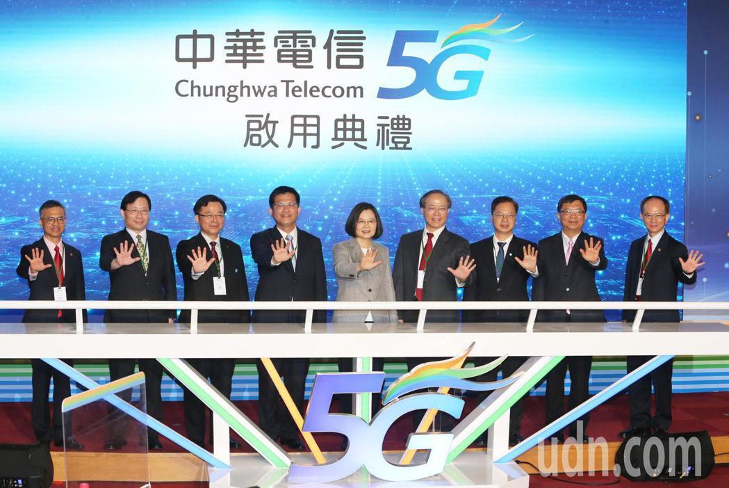 蔡英文總統(中)等出席中華電信5G啟用記者會。