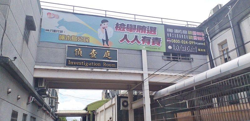 雲林地檢署查獲麥寮鄉的村長補選涉及賄選。記者蔡維斌/攝影