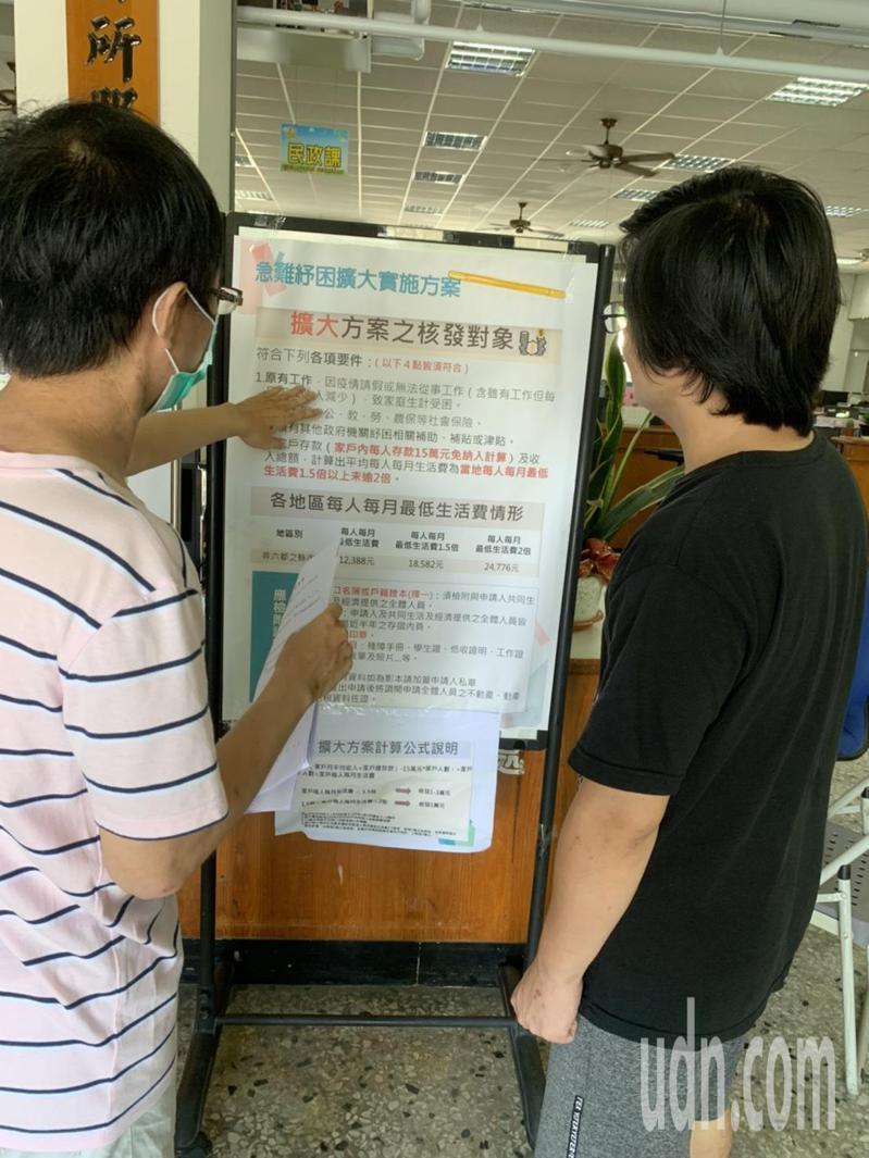 斗南鎮公所承辦人員呼籲還未申辦的民眾,到今天17時30分為止都還能送件,符合資格者請盡快攜帶相關文件前往申辦。記者陳苡葳/翻攝