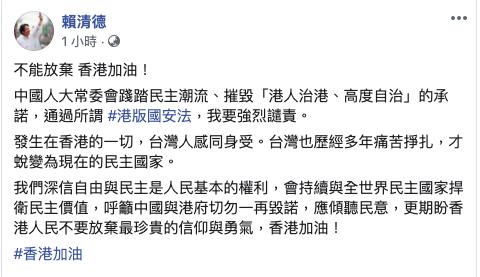 中國人大常委會今天全票通過港版國安法,副總統賴清德透過臉書表示,「我要強烈譴責。」照片翻攝自賴清德臉書。