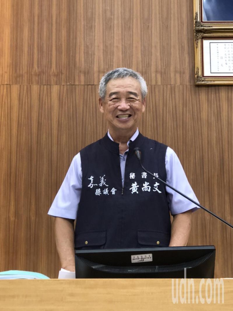 嘉義縣議會秘書長黃尚文65歲屆齡退休,下月16日生效,上午議會定期大會落幕,是黃尚文最後一次列席議會。記者魯永明 / 攝影