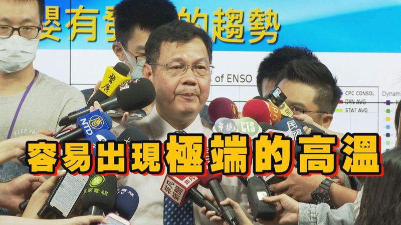 中央氣象局預報中心主任呂國臣表示,下半年受反聖嬰影響,台灣地區夏季容易出現極端高溫。記者徐宇威/攝影