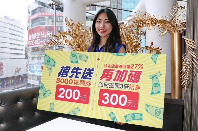 遠東SOGO百貨從7月15日起至10月31日推出三倍券特企活動,祭出16.7%的回饋。記者陳威任/攝影
