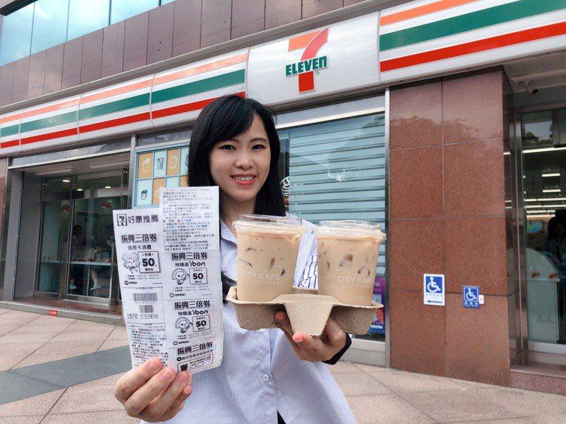 7月5日前至7-ELEVEN預購振興三倍券,結帳當筆消費可享CITY CAFE大杯拿鐵第2杯半價,每人限購一組。圖/7-ELEVEN提供