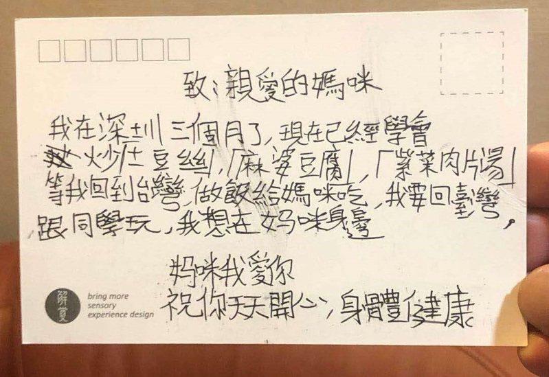 滯陸小明寫下「回台後做飯給媽咪吃」的貼心卡片。圖/楊燕芬提供