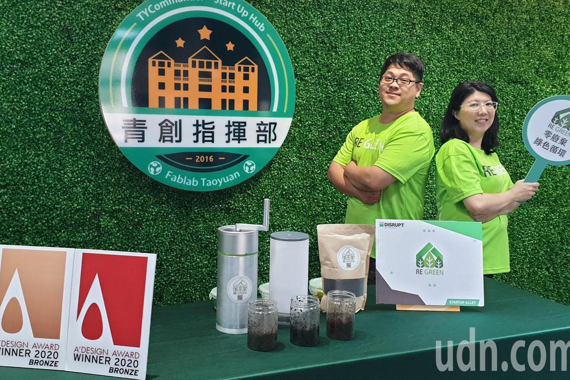影/桃青年設計居家製肥機 家裡廚餘變「黑金」獲國際大獎