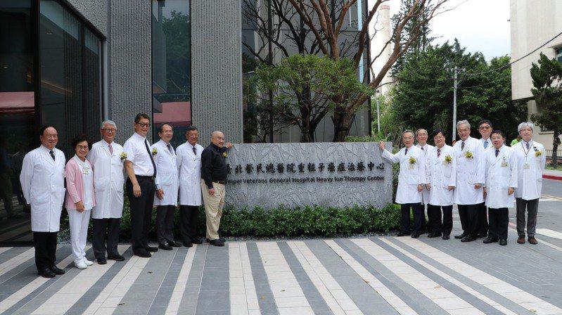 北榮今舉行「重粒子癌症治療中心建築及基座完工移交典禮」。圖/北榮提供