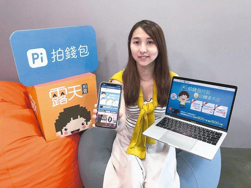 網路家庭抓緊會員消費,以Pi拍錢包付費累計滿3,000元,將政府回饋的2,000元以2,000P幣回饋。露天/提供