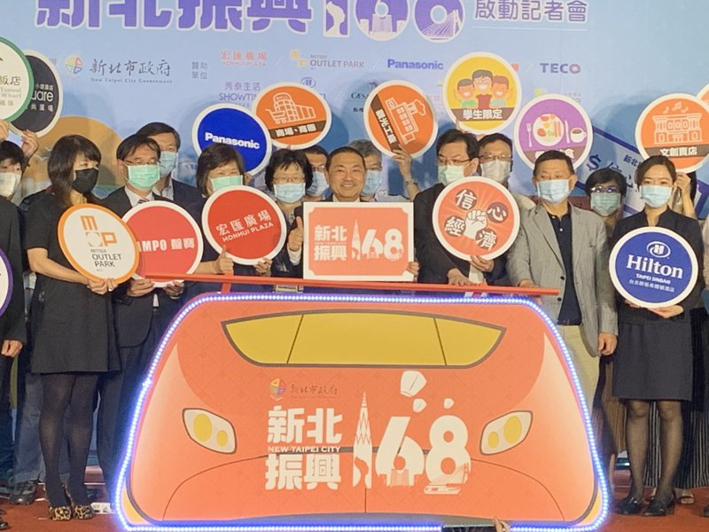 新北市政府促進疫情後消費,市長侯友宜昨在「新北振興168」記者會,宣布1萬個獎項。記者魏翊庭/攝影