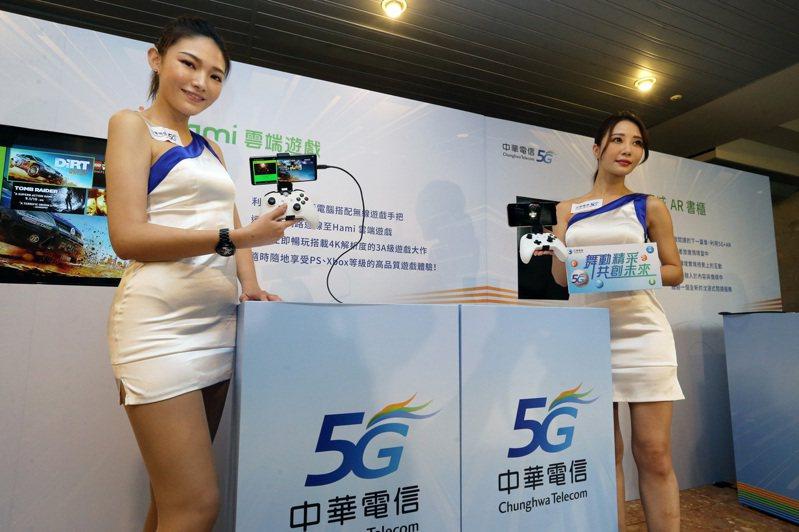 中華電信昨天5G開台,現場設有5G體驗區。記者胡經周/攝影