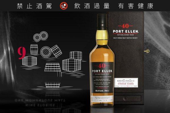 收藏等級!PORT ELLEN 40年單一麥芽威士忌原酒登台