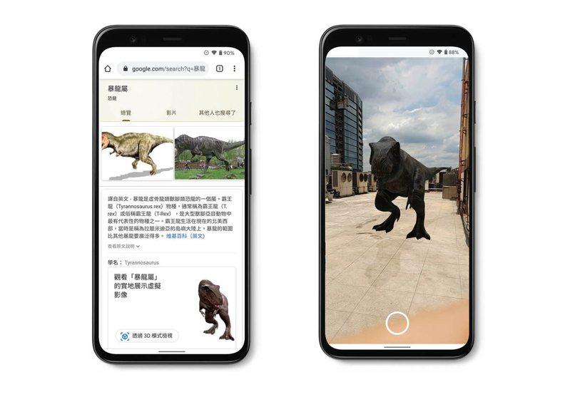 現在只要在Google搜尋「暴龍」,即可透過AR功能在螢幕上進行虛實互動。圖/Google台灣提供