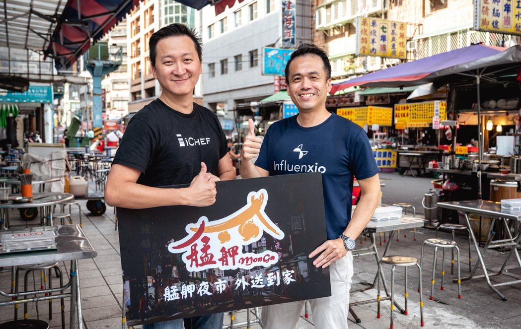 iCHEF攜手Influenxio 圈圈科技,協助夜市店家導入嶄新的微網紅行銷模...