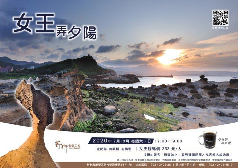 北海岸及觀音山國家風景區管理處北觀處在7、8月周休2日,推出「女王弄夕陽」活動。...