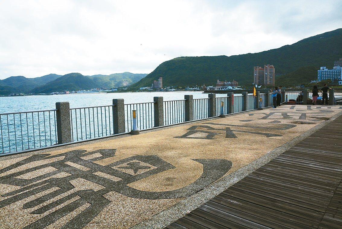 從龜吼漁港景觀平台可眺望無敵海景,讓人心曠神怡。 圖/新北市漁業處提供