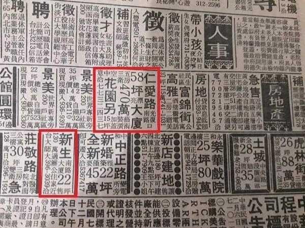 38年前報紙見台北58坪大廈賣470萬 網感嘆:怎不早生20年