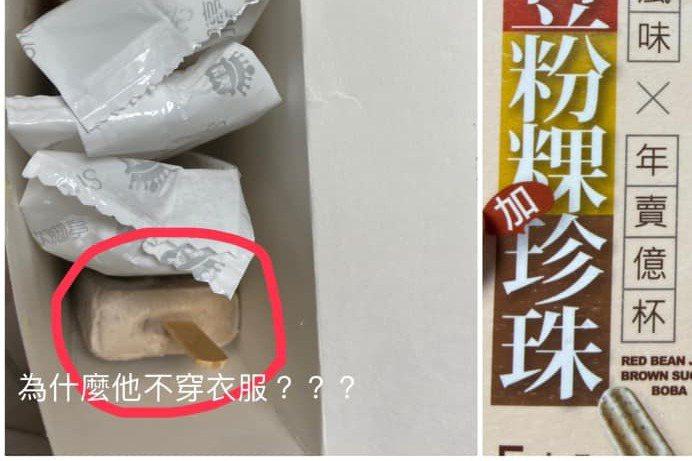 有網友買盒裝冰棒後拆封竟然發現冰棒裸裝。圖片來源/ 臉書
