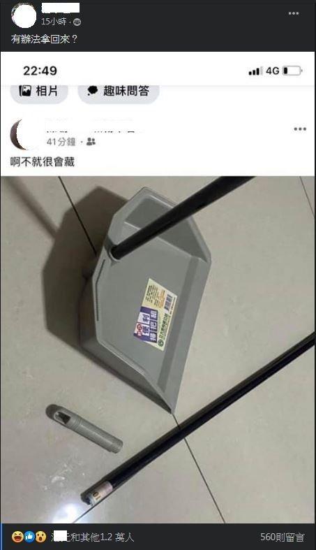 男網友藏私房錢遭老婆抓包。圖擷自臉書社團「爆廢公社」