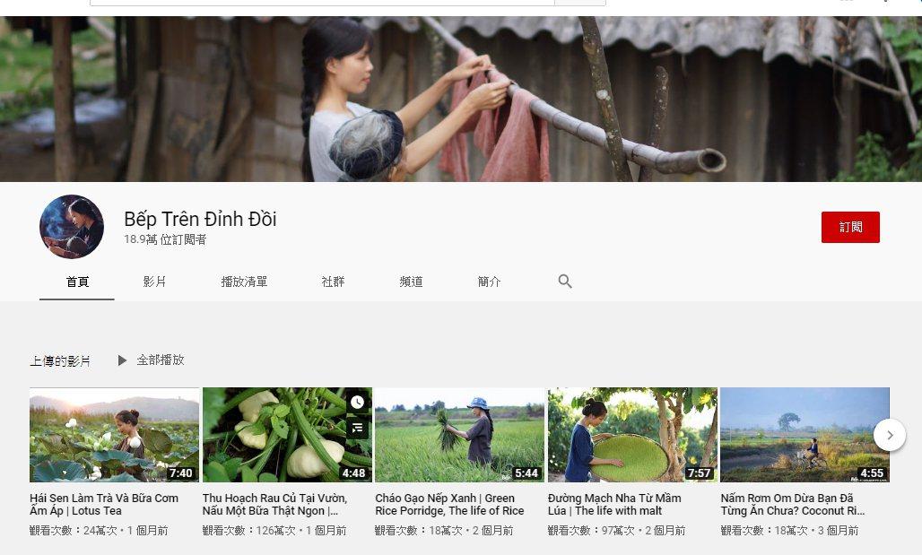 越南網紅模仿李子柒。圖/擷自youtube。