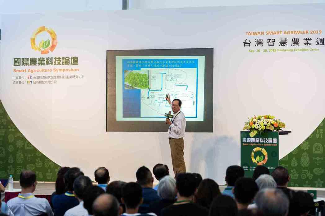 2019年台灣智慧農業週論壇現場。 貿有展覽/提供